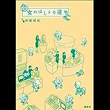 みたび! 女のはしょり道 (VOCEコミックス)