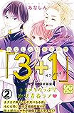 あなしん初期作品集「3+1サンプライチ」プチデザ(2) (デザートコミックス)