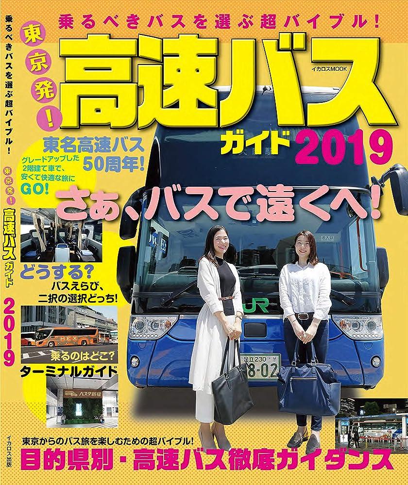 東京発! 高速バスガイド2019