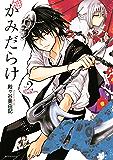 かみだらけ(2) (ARIAコミックス)