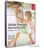 Adobe Premiere Elements 2018 Windows/Macintosh版 特典ソフト付き(Amazon.co.jp限定)