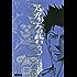 アポカリプスの砦(3) (月刊少年ライバルコミックス)