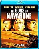ナバロンの要塞 [Blu-ray]