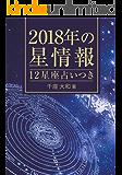 2018年の星情報 12星座占いつき 年間 日々の星情報