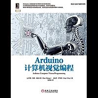 Arduino计算机视觉编程 (机器人设计与制作系列)
