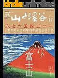 山と溪谷 2019年 11月号 [雑誌]