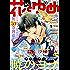 【電子版】花とゆめ 18号(2019年)