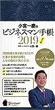 小宮一慶のビジネスマン手帳 [ポケット版] 2019