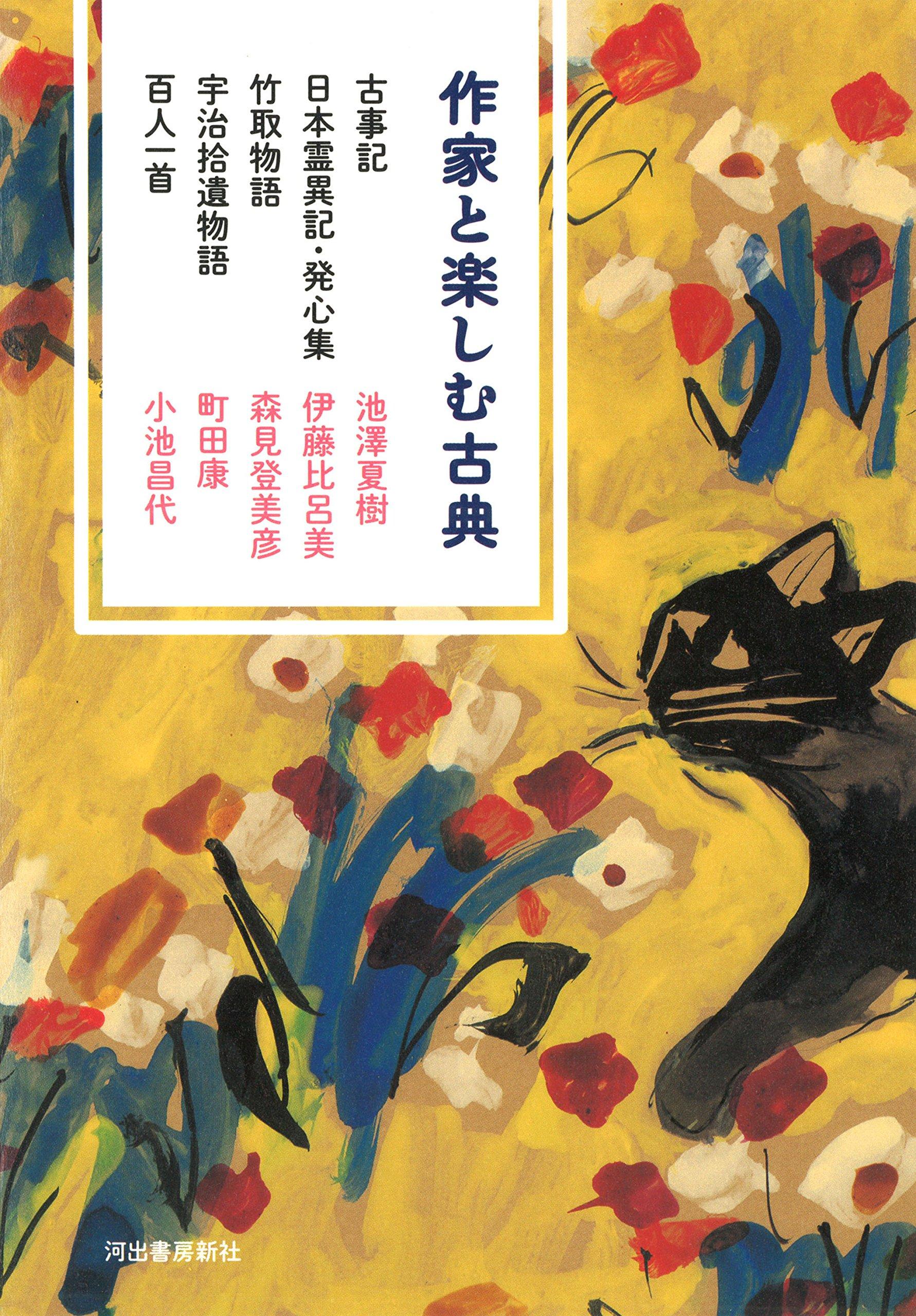 作家と楽しむ古典 古事記 日本霊...