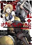 ゴブリンスレイヤー外伝:イヤーワン 2巻 (デジタル版ヤングガンガンコミックス)