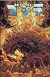 ゴジラ:ルーラーズ・オブ・アース〈VOLUME5〉守護神と王者編