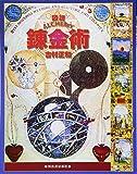 図説 錬金術 (ふくろうの本/世界の文化)