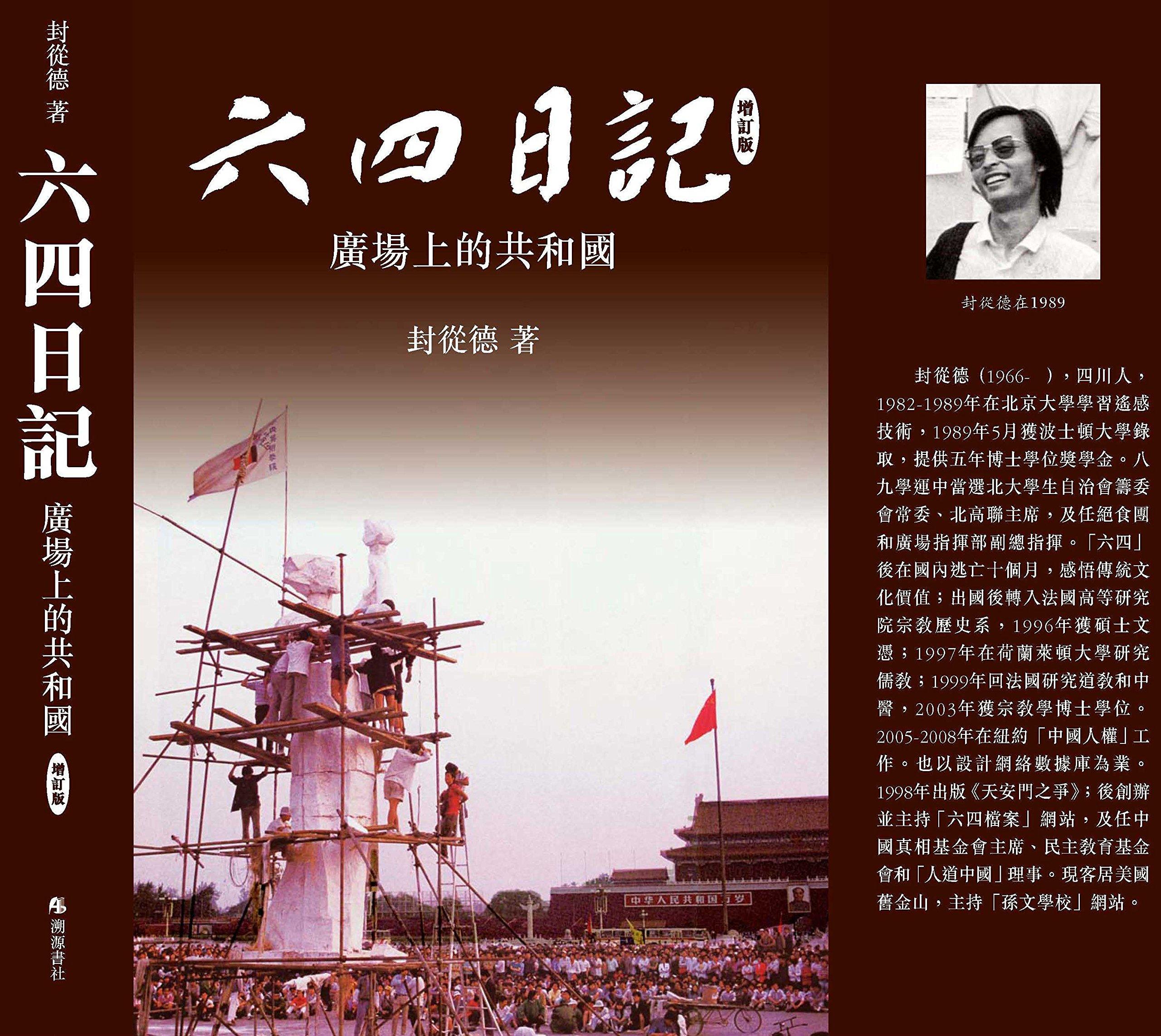 A Tiananmen Journal (六四日記 增訂版) PDF Text fb2 ebook