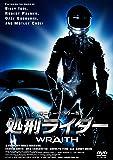 処刑ライダー <HDニューマスター版/カスタム・ターボ・エディション> [DVD]