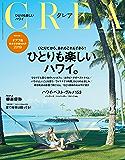 CREA 2019年7月号[雑誌]