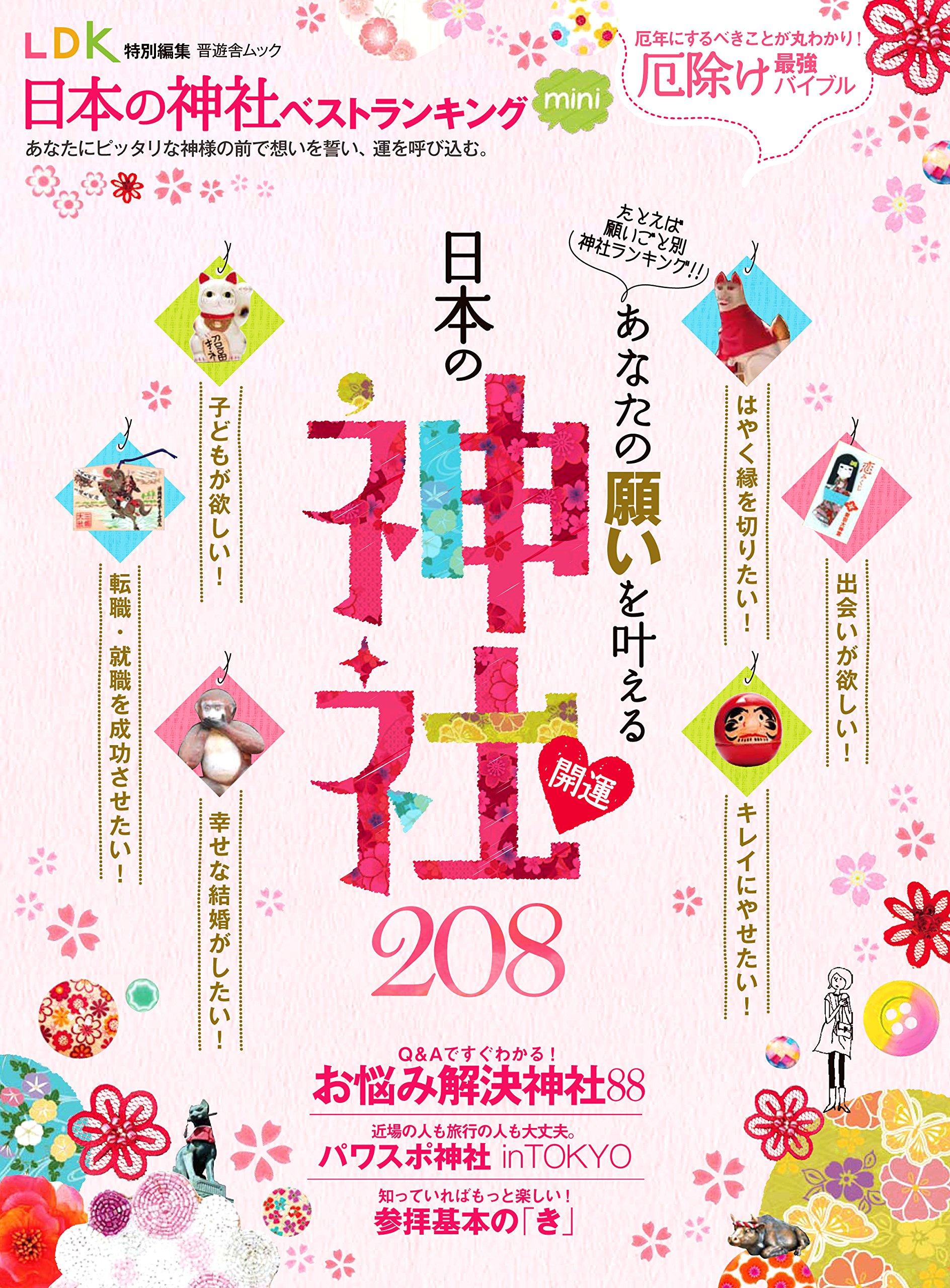 Download Japan shrine ranking the best mini (RM) ePub fb2 book