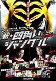 新☆四角いジャングル 虎の紋章 [DVD]