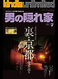 男の隠れ家 2015年 7月号 [雑誌]