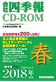 会社四季報CD-ROM 2018年2集 春号 (<CDーROM>) (<CDーROM>(win)) (<CDーROM>(Win版))