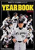 阪神タイガースイヤーブック―阪神タイガース公式観戦ガイドブック (2003)