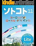 ソトコト 2015年 11月号 Lite版 [雑誌]