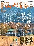 山と溪谷2019年10月号「心に残る秋の山35コース」