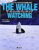 ザ・ホエールウォッチング (クジラ | 図鑑 写真集)