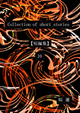 Collection of Short Stories10