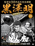 黒澤明 DVDコレクション 18号『どん底』 [分冊百科]