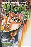 範馬刃牙 28 (少年チャンピオン・コミックス)