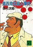 東西南北殺人事件 四文字熟語 (講談社文庫)