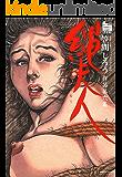 【官能劇画大全/昭和の浮世絵】 笠間しろう作品第六集 縄夫人