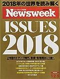 Newsweek (ニューズウィーク日本版) 2018年 1/2・1/9合併号 [Issues2018]