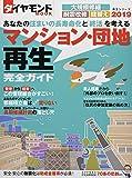 マンション・団地再生完全ガイド 2019 (ダイヤモンドMOOK)