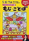 パズルでまなぼう1もじ・ことば (5・6・7歳 子どもの力をぐんぐん伸ばす!)