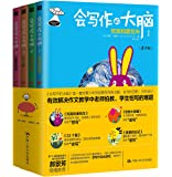 會寫作的大腦:給孩子的創意寫作練習冊(1-4)(套裝共4冊)