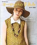 ヨーロッパの手あみ 2019春夏 (Let's knit series)