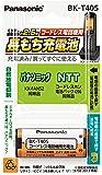 パナソニック 充電式ニッケル水素電池 コードレス電話機用 BK-T405