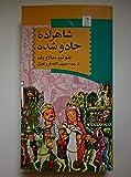 The Tale of Hodja Nasreddin: The Enchanted Prince [Persian]
