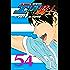エリアの騎士(54) (週刊少年マガジンコミックス)