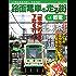 路面電車の走る街(6) 都電 (講談社シリーズMOOK)