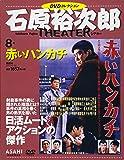 石原裕次郎シアター DVDコレクション 8号 [分冊百科]