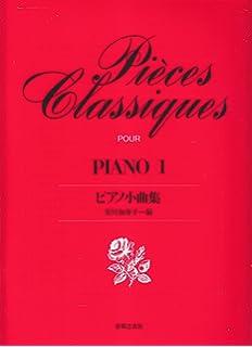 ヤマハ ピアノライブラリー 現代...