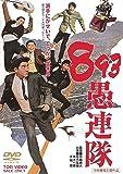 893愚連隊 [DVD]