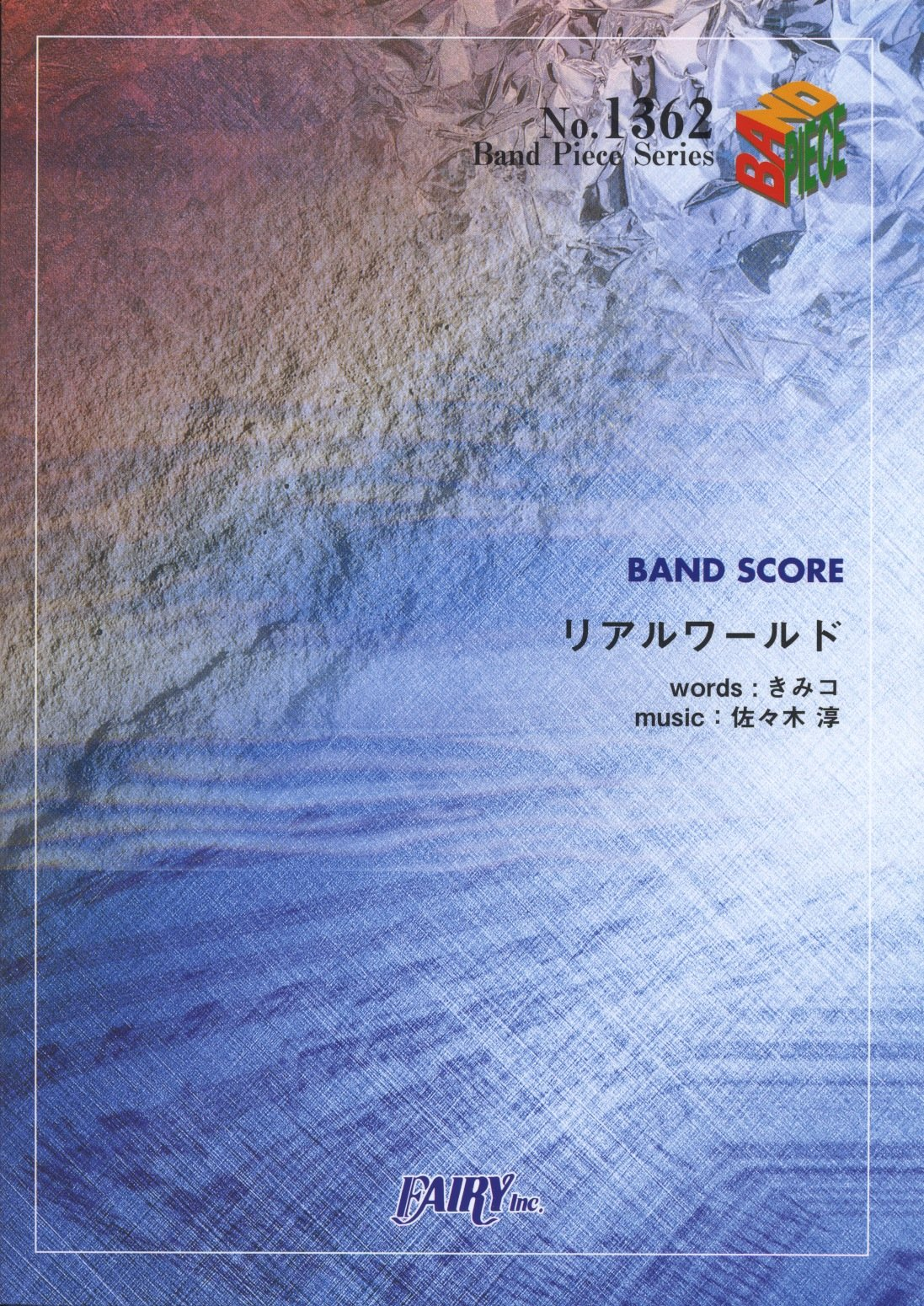 Download バンドピース1362 リアルワールド/nano.RIPE (Band Piece Series) ebook