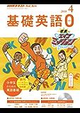 NHKテレビ・ラジオ 基礎英語0 2018年 4月号 [雑誌] (NHKテキスト)