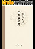 中华的智慧(精) (中华书局出品)