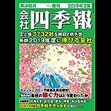 会社四季報 2019年 2集 春号