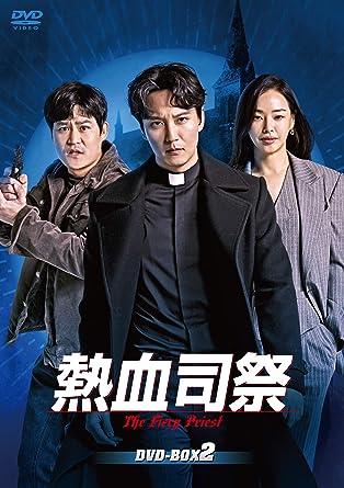 [DVD]熱血司祭 DVD-BOX2