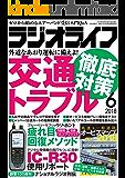 ラジオライフ 2018年 6月号 [雑誌]